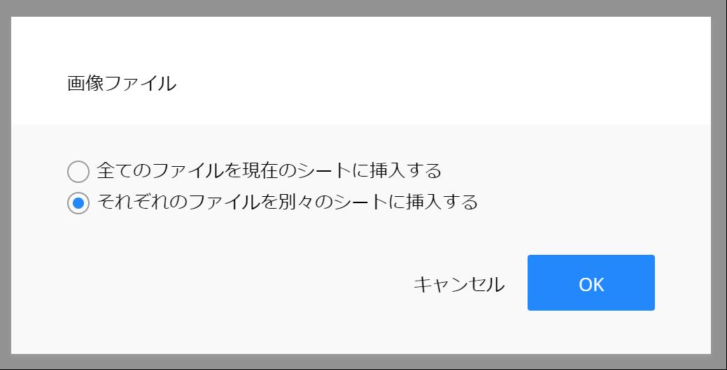 ファイルの挿入方法の選択