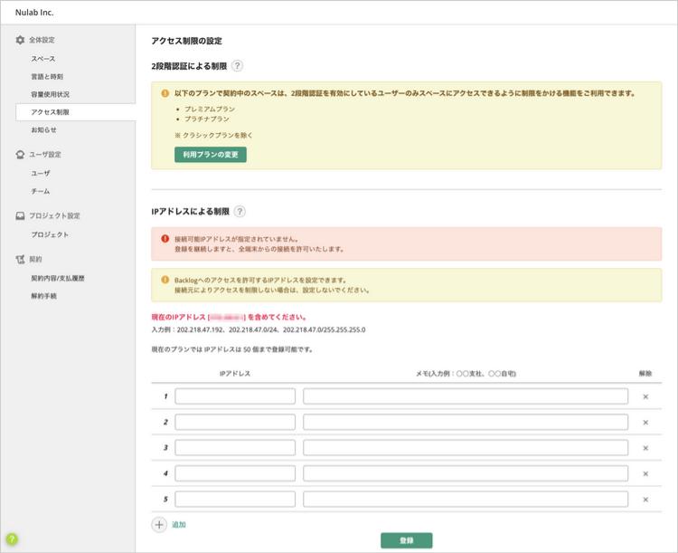 アクセス制限の解除 | プロジェクト管理ツールBacklog