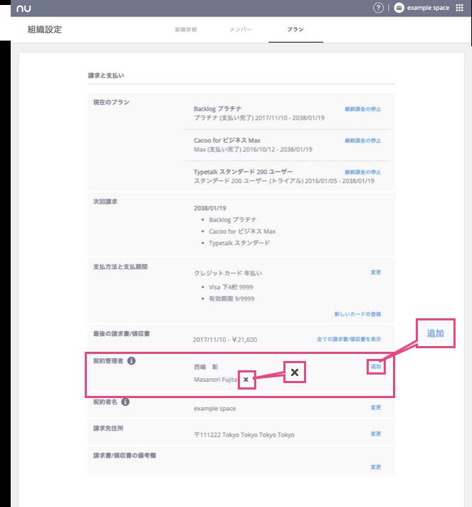 契約管理者の変更 | プロジェクト管理ツールBacklog