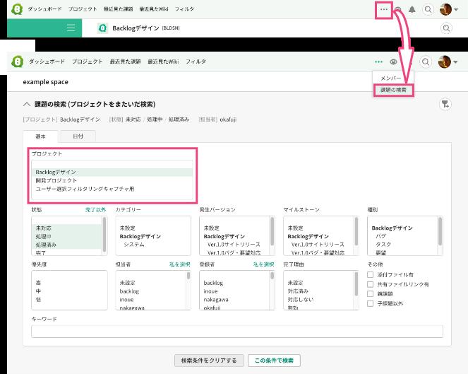 プロジェクトをまたいだ検索 - Backlog (Japanese)