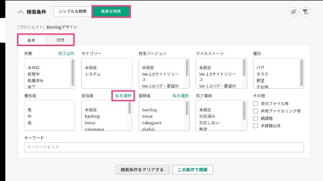 高度な検索 | プロジェクト管理ツールBacklog
