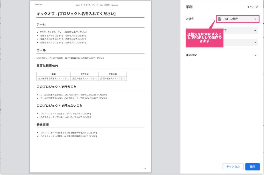 印刷用ウィンドウの表示 | プロジェクト管理ツールBacklog