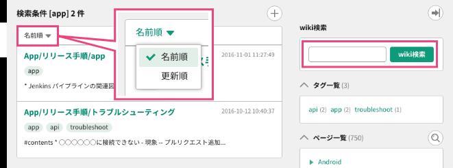 画面補足 | プロジェクト管理ツールBacklog