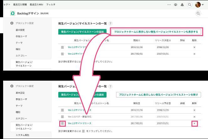 発生バージョン/マイルストーン一覧 | プロジェクト管理ツールBacklog