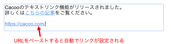 URLをペーストすると自動でリンクが設定される