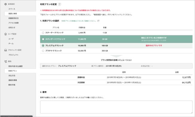 利用プランの変更 | プロジェクト管理ツールBacklog