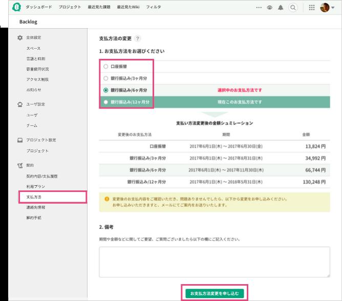 支払い方法の変更 | プロジェクト管理ツールBacklog