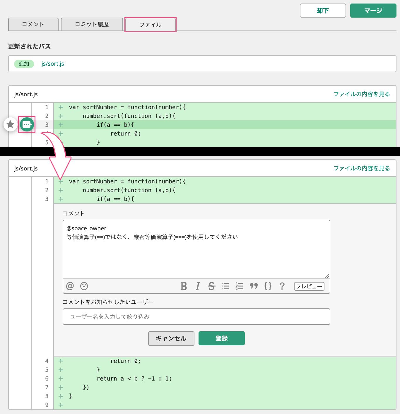 プルリクエストのコメント | プロジェクト管理ツールBacklog