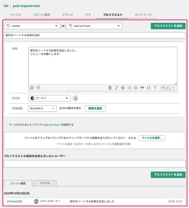 プルリクエストの追加   プロジェクト管理ツールBacklog