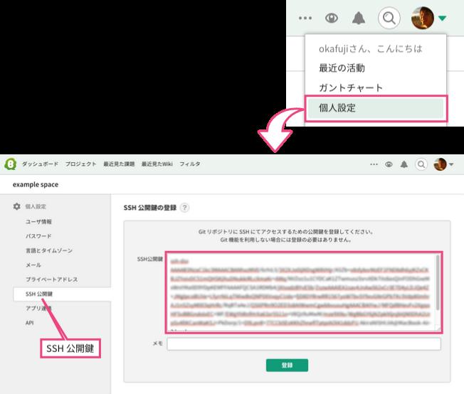 SSH公開鍵登録 | プロジェクト管理ツールBacklog