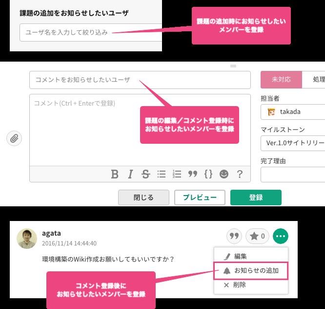 お知らせするには - Backlog (Japanese)