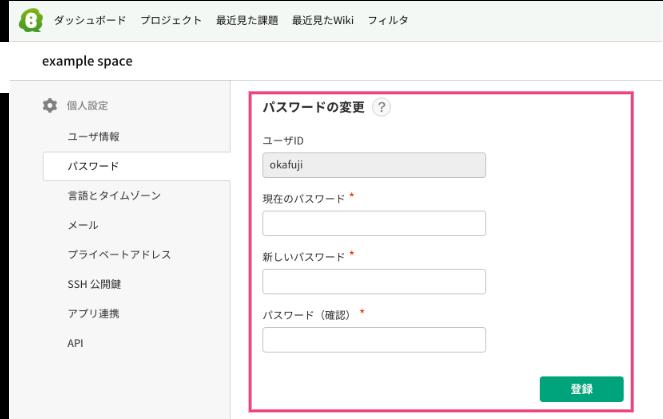 パスワードの変更 | プロジェクト管理ツールBacklog