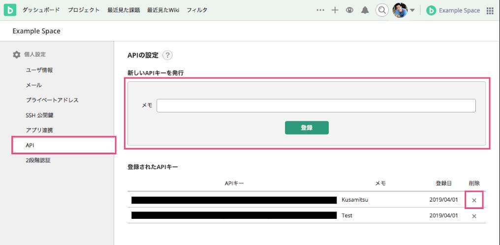 APIの設定 - Backlog(Japanese)