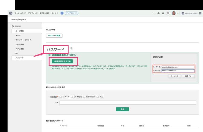 2段階認証 | プロジェクト管理ツールBacklog