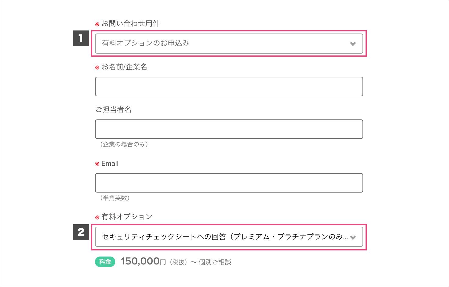 お申し込みフォーム| プロジェクト管理ツールBacklog