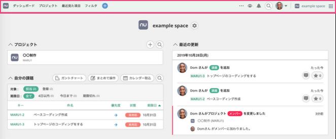 グローバルバー | プロジェクト管理ツールBacklog