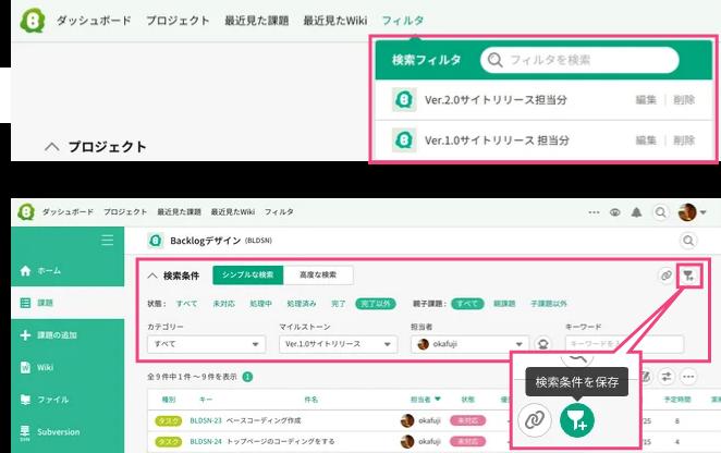 検索フィルタ | プロジェクト管理ツールBacklog
