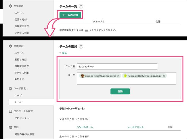 チームの追加 | プロジェクト管理ツールBacklog