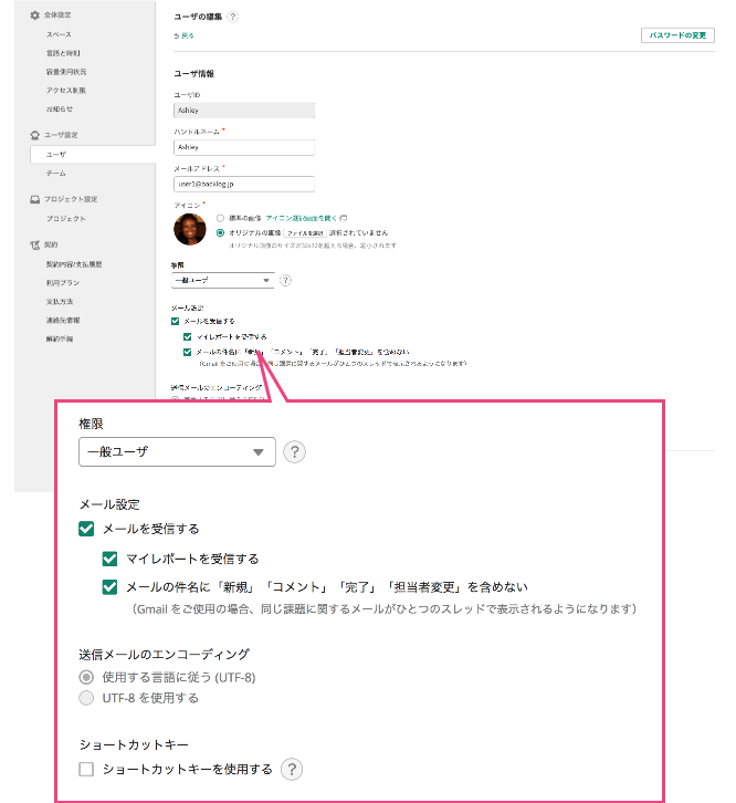 メール設定 | プロジェクト管理ツールBacklog