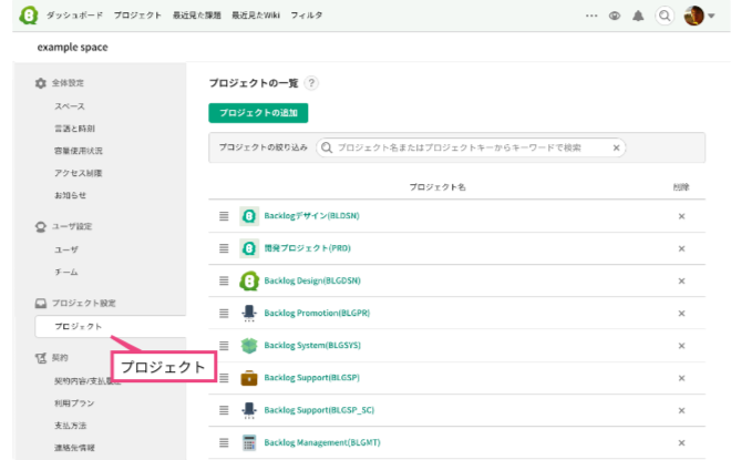 プロジェクトの編集画面 | プロジェクト管理ツールBacklog