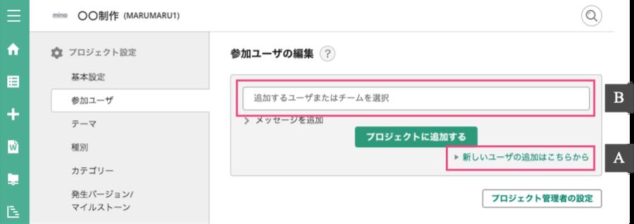 ユーザを追加しプロジェクトへ参加させる