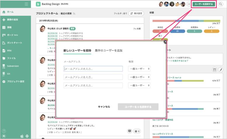 ユーザーの追加(新規) - プロジェクトホーム | プロジェクト管理ツールBacklog