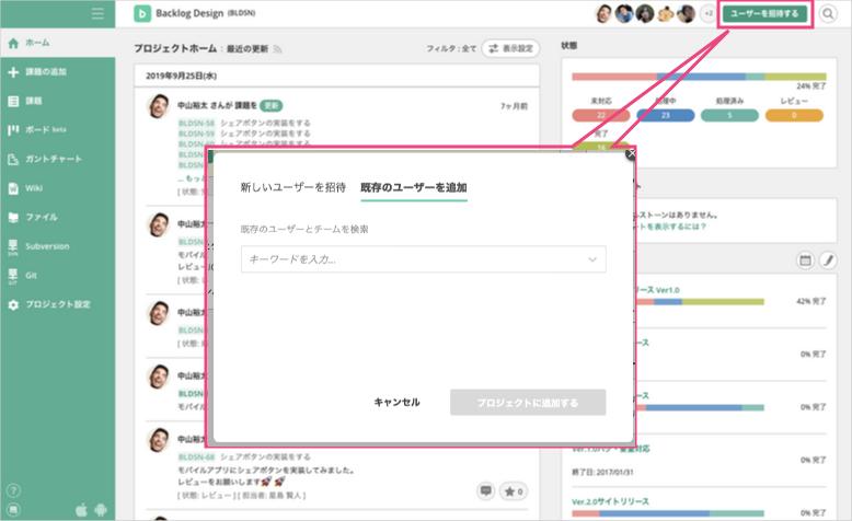 ユーザーの追加(既存) - プロジェクトホーム(1) | プロジェクト管理ツールBacklog