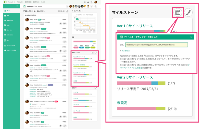 マイルストーンカレンダー(iCalendar) | プロジェクト管理ツールBacklog