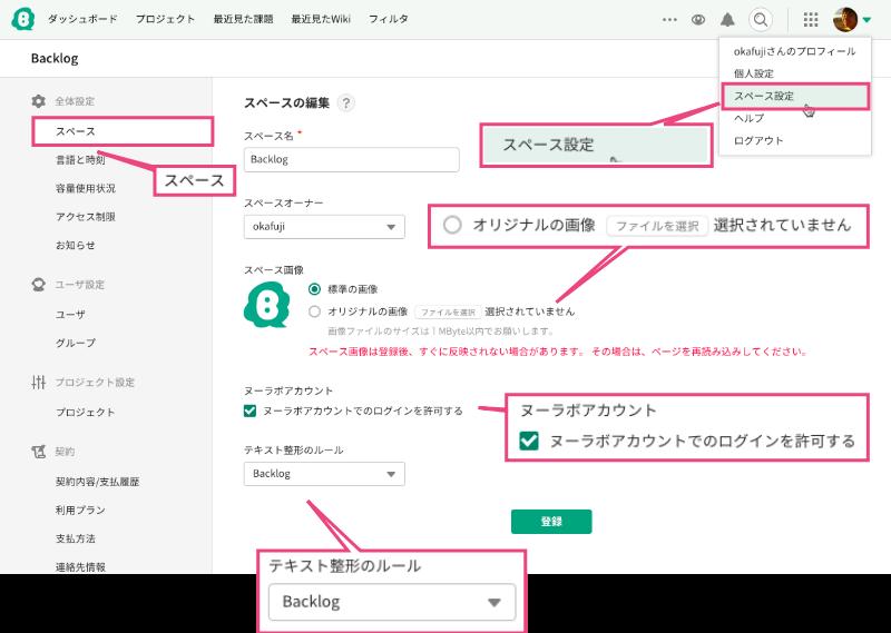 プロジェクト管理ツールBacklog