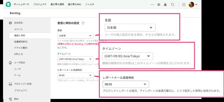 言語とタイムゾーンの設定 | プロジェクト管理ツールBacklog