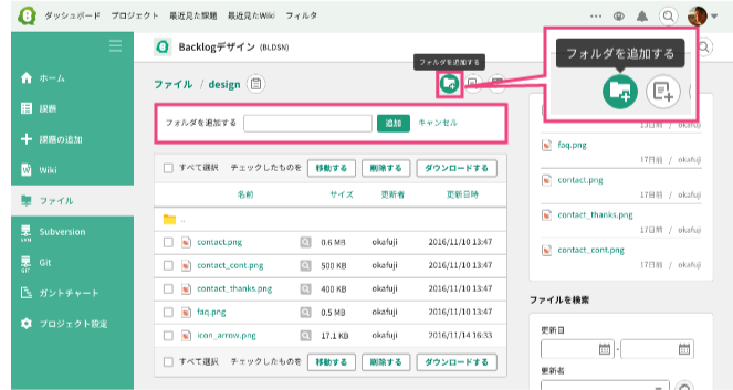 フォルダの追加 | プロジェクト管理ツールBacklog