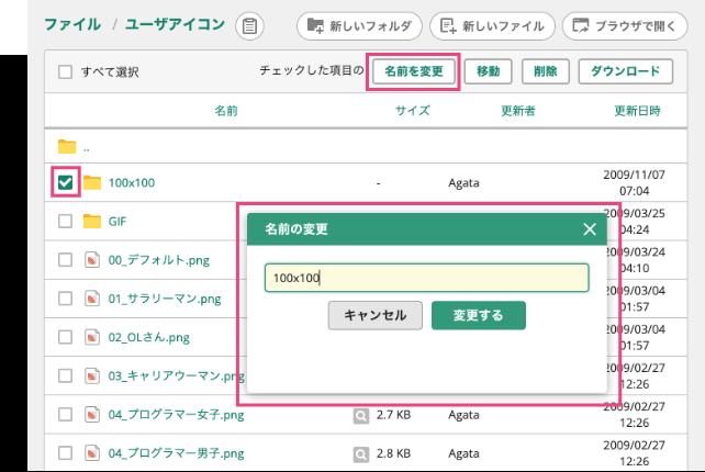 フォルダ・ファイルの名前変更 | プロジェクト管理ツールBacklog