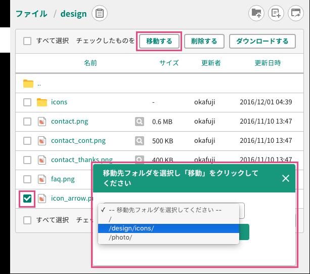 フォルダ・ファイルの移動 | プロジェクト管理ツールBacklog