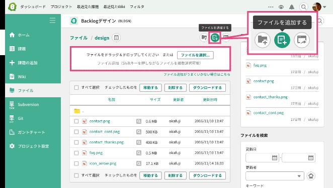 ファイルの追加 | プロジェクト管理ツールBacklog