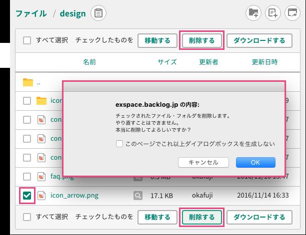 フォルダ・ファイルの削除 | プロジェクト管理ツールBacklog