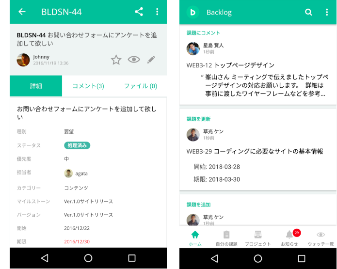 Backlog for Android | プロジェクト管理ツールBacklog