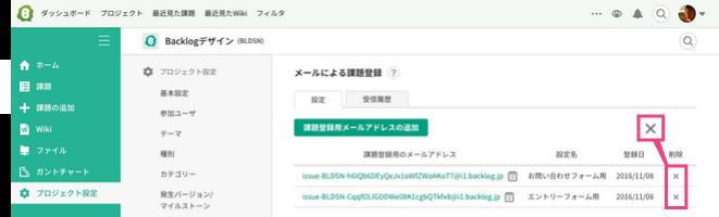 課題登録用メールアドレスの削除 | プロジェクト管理ツールBacklog