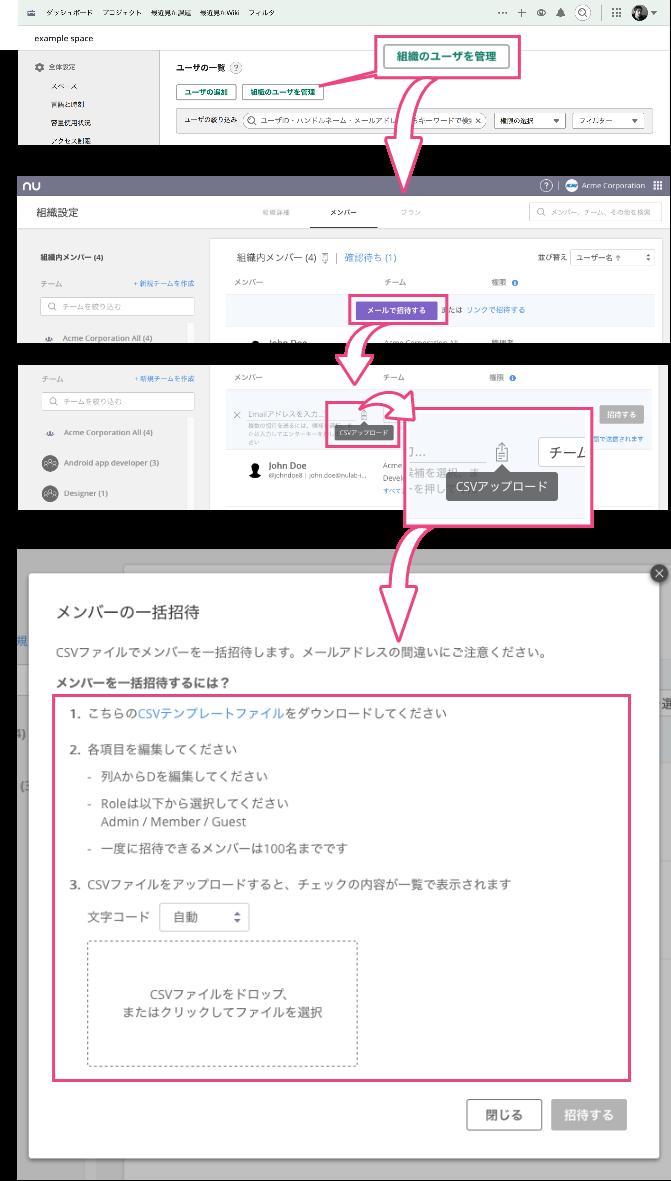 ユーザの一括追加 | プロジェクト管理ツールBacklog