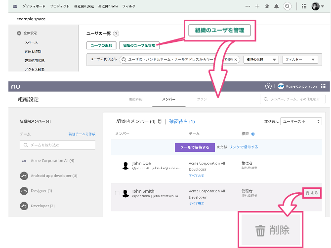 ユーザの削除 | プロジェクト管理ツールBacklog