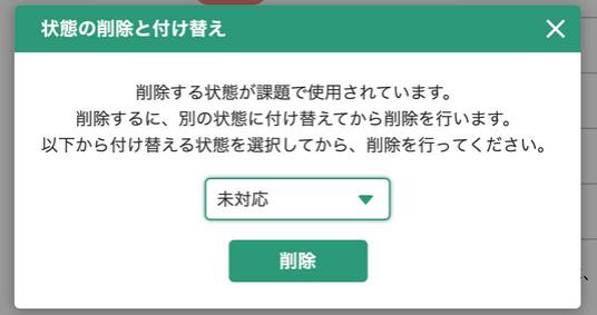 """""""状態の削除(ダイアログ)"""
