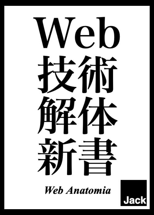 Web 技術解体新書(Web Anatomia)