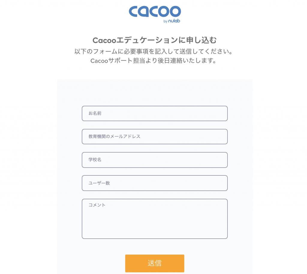 Cacooエデュケーションプランのお申し込み