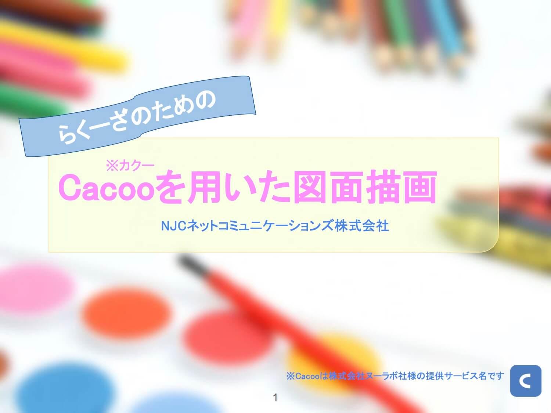 cacoo-連携