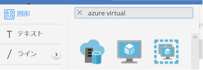Azureアイコンの検索方法