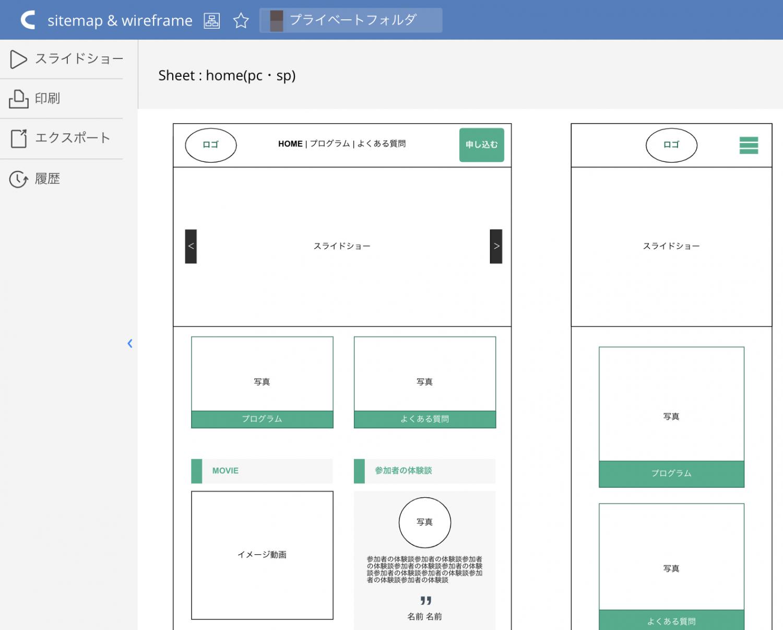 Webデザインコースでの課題で使用されるワイヤーフレーム